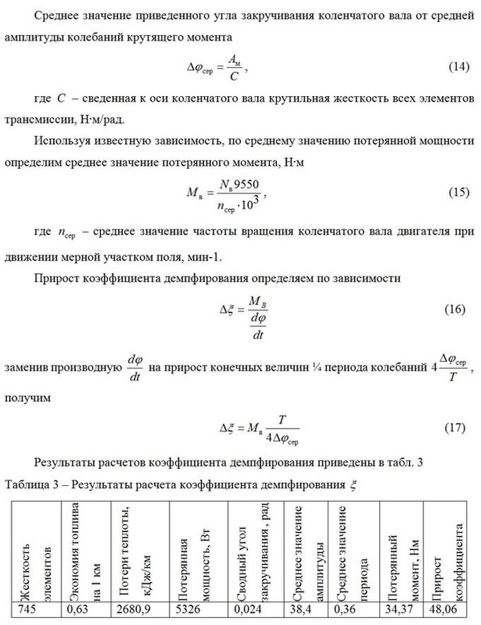 Демпфирование при модальном методе анализа при использовании модального демпфирования каждая мода имеет коэффициент